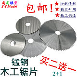 Ultra-thin woodworking saw blade high-speed steel decoration grade 4 inch 5 inch angle grinder cutting machine cutting piece hand saw circular saw blade