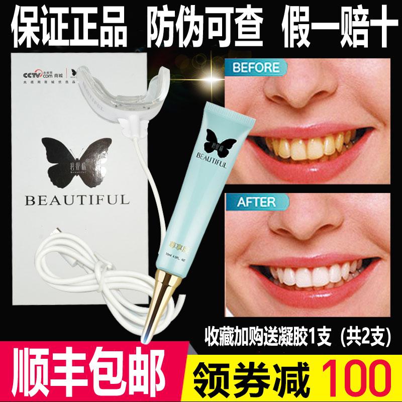 蓝光碧缇福美牙仪冷光牙齿美白仪速去黄牙神器除烟渍官网正品