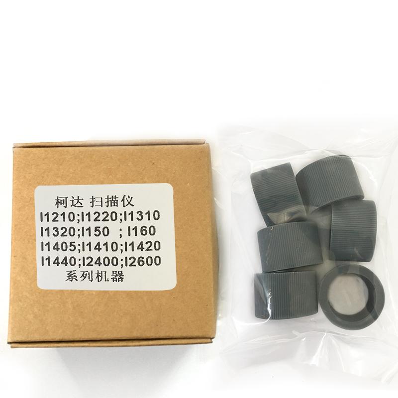 适用 柯达I1210 I1310 I1405I1420I1440I2400I2600I250I260I280扫描仪搓纸轮