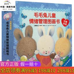 毛毛兔儿童情绪管理图画书全套8册 特蕾西 中英双语版  我喜欢自己 我不想生气 我喜欢上学 我好快乐绘本3-4-5-6岁宝宝早教启蒙书