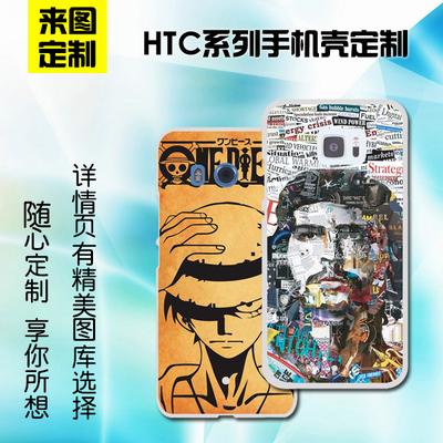 HTC U Ultra手机壳定制HTC U11保护套ONE M8创意防摔磨砂硬壳潮男