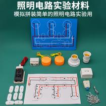 照明电路实验材料J8112高中物理电学实验器材中学学具教学教具仪器