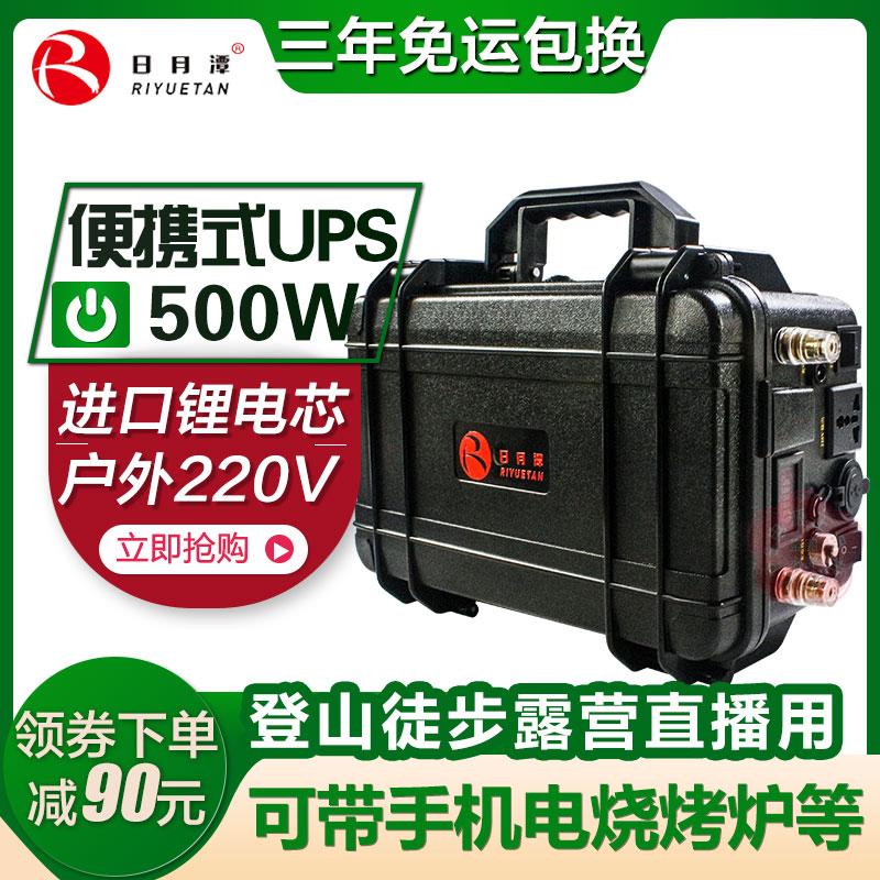 应急ups移动电源220V 500W户外无人机家用笔记本鱼缸便携式充电宝