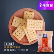 台湾进口零食尚发咸蛋黄海苔原味酵母苏打饼干 大袋独立包装416g