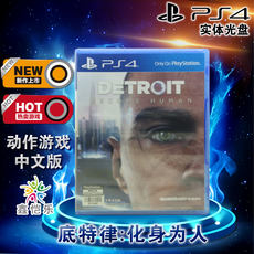 Spot brand new genuine PS4 game Detroit Incarnation Become a person Change people Become human Chinese version