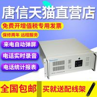唐信TQ1664嵌入式电话录音系统唐信电话录音设备64路电话录音系统