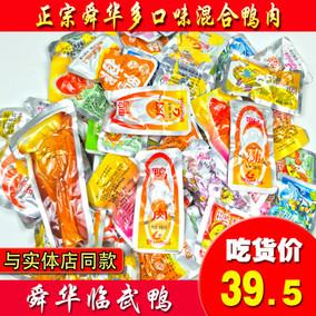 湖南郴州特产正宗舜华临武鸭250g散装小吃货休闲零食香辣鸭肉包邮