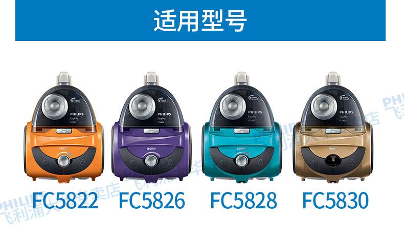 原装正品飞利浦FC5826/5828/5830/5822吸尘器配件过滤网滤芯滤绵