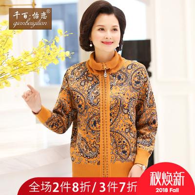 千百怡恋女士外套中年女中老年女装秋装针织上衣奶奶气质春秋夹克