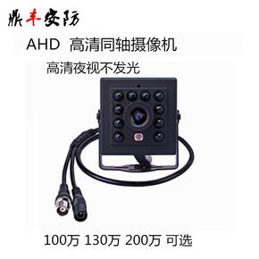 高清AHD同軸微型攝像頭紅外夜視不發光監控攝像機小探頭ahd
