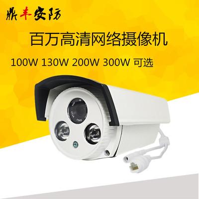 雄邁 高清 網絡攝像機 數字監控頭 ip camera 手機遠程監控旗艦店