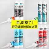 Dow Corning Plastic Glass Waterproof and Anti-mould Kitchen Neutral Silicone Sealant Door Weather Resistant Structure White Transparent