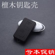 专用于比亚迪元秦 智能钥匙改装黑檀实木外壳 非包套扣