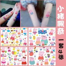 包邮 儿童贴纸防水小孩子纹身贴动画片卡通 小猪佩奇纹身贴粉红猪