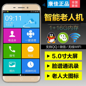 Konka/康佳 D6+移动联通4G安卓智能老人手机大字大声大屏老年手机