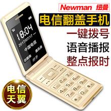 纽曼 F518电信老人翻盖手机天翼4G老人机双屏老年机老人手机正品