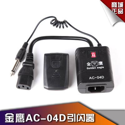 金鹰电源引闪器AC-04D专业影室灯无线触发器室内闪光灯同步器