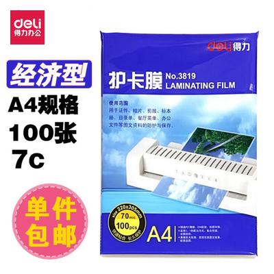 得力3819塑封机护卡膜A4纸加热塑封膜 照片过塑膜 塑封纸 过塑纸