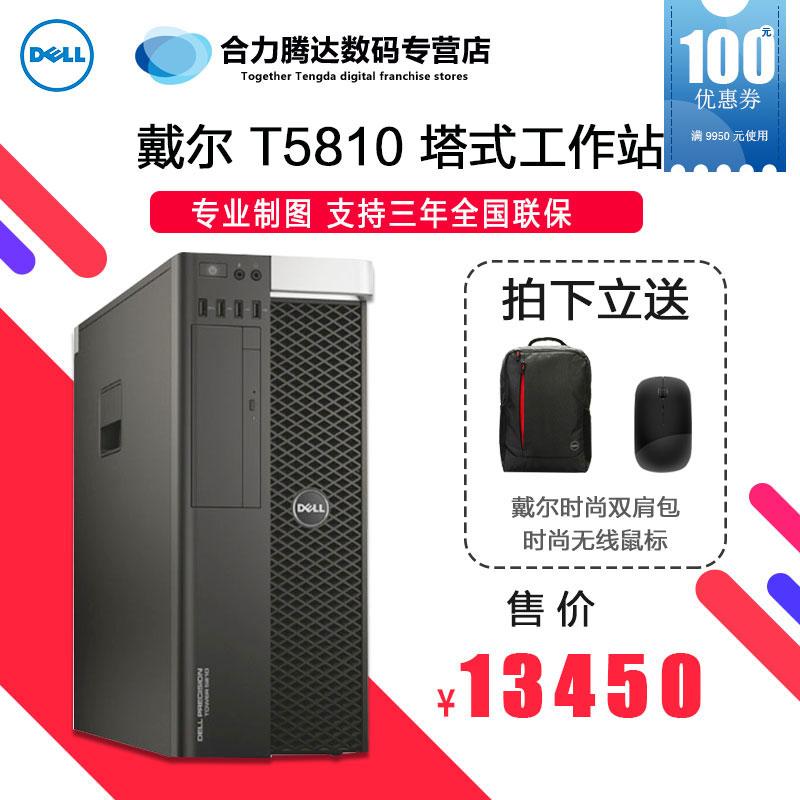 Dell/戴尔 T5810塔式图形工作站三维动画渲染专业图形卡电脑主机