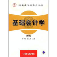 Genuine 2018A basic accounting (second all Zhu Xueyi, Yang Yufeng textbooks supplementary college textbooks books 97711115273301 Mechanical Industry Press