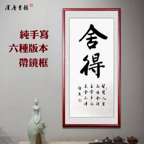 书法作品定制客厅装饰画手写横幅三尺名家字画行书海纳百川