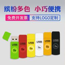 小容量招标投标u盘128m公司商务定制标书用优盘128mu盘多彩色带灯
