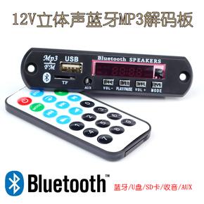2016新款12V蓝牙WAV解码板MP3播放器WMA模块FM收音无损不支持APE