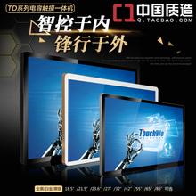 21.5寸电容触摸屏一体机 触控壁挂查询机安卓平板触屏电脑显示器