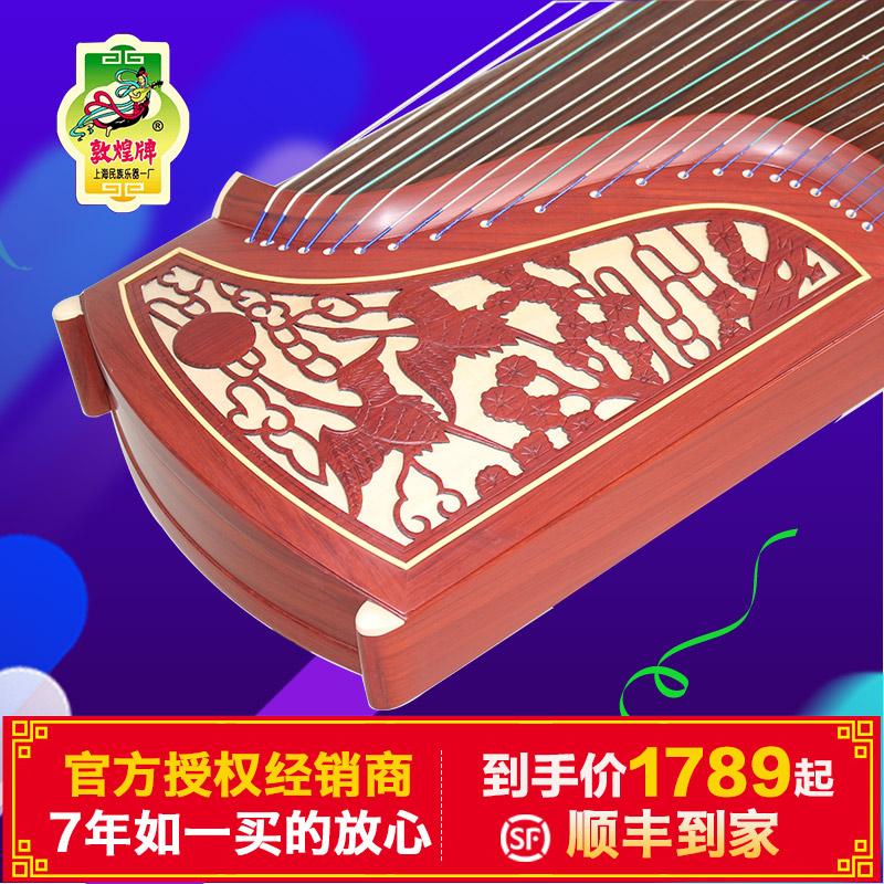 上海民乐一厂古筝