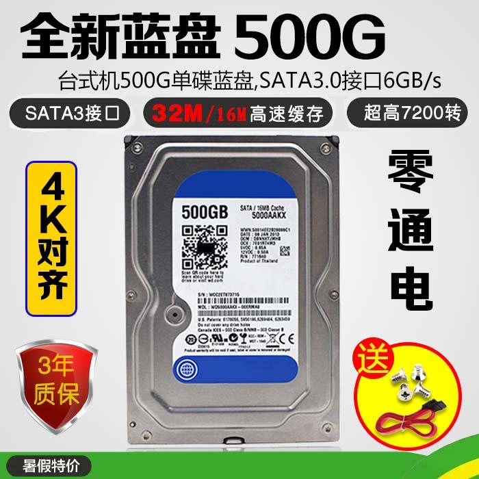 全新蓝盘500G串口台式机硬盘SATA3 机械盘 支持监控 配合固态