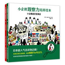 图画书 少儿读物 培养儿童观察力和专注力绘本图书 精装 小企鹅玩游乐园 小企鹅观察力培养绘本2册 小企鹅逛百货商店图片