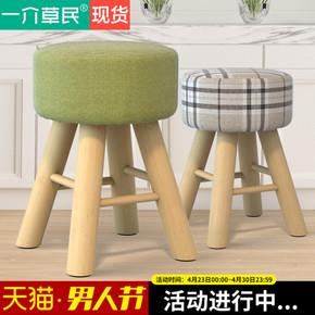 实木凳子家用现代客厅小凳子成人木头凳子时尚创意化妆凳梳妆凳