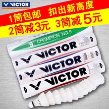 VICTOR威克多正品胜利羽毛球 黄金1号比赛鹅毛耐打王12只装包邮打
