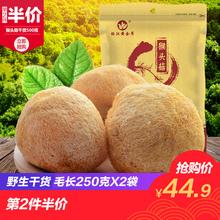 免费打粉 包邮 山猴头蘑菇猴头菌 深山野生猴头菇干货500克新品