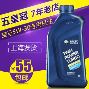 适用宝马1系3系5系7系X1X5X6Mini专用机油5W30全合成机油原厂壳牌