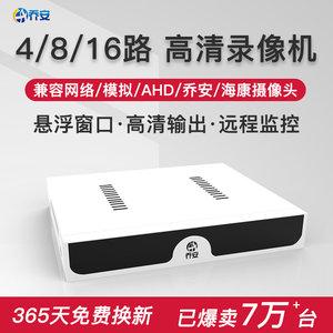 乔安8路硬盘录像机DVR模拟高清NVR数字网络AHD混合4 16路监控主机