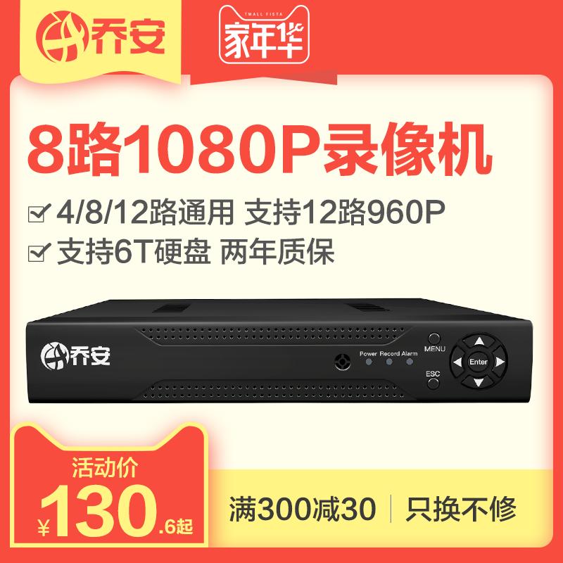 乔安8路网络硬盘录像机 1080P数字高清NVR 手机远程16路监控主机