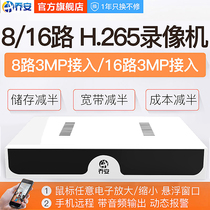 监控主机AHD数字网络NVR模拟高清家用DVR路硬盘录像机1684乔安