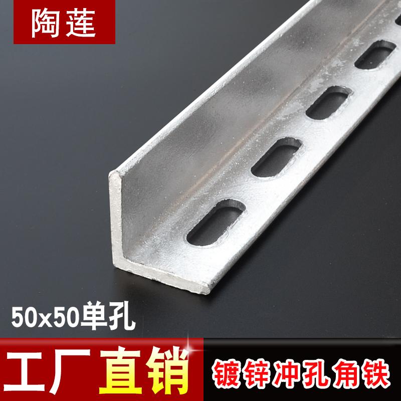 陶莲镀锌角铁角钢 货架万能角铁支架单孔角铁托架角钢5号/cm