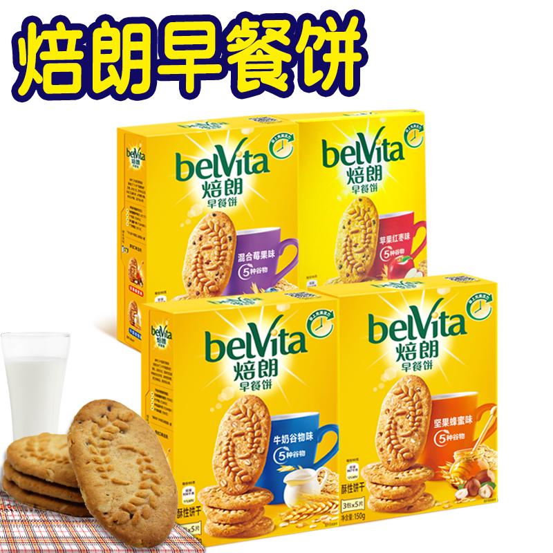 亿滋焙朗早餐饼散装牛奶谷物坚果混合莓果味蜂蜜贝朗燕麦饼干150g