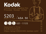 Fresh kodak 5203 kodak 5203/50d professional film color negative film year selection