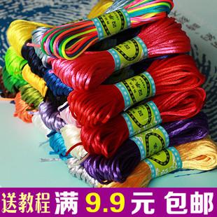5号线中国结红绳 挂件编织绳子手绳手工DIY编绳编织线材料玉线绳