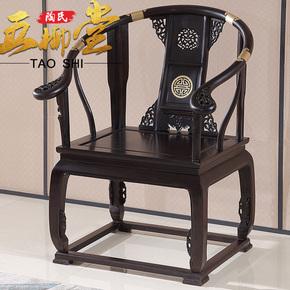 红木家具太师椅仿古实木椅子黑檀木皇宫椅圈椅中式休闲扶手靠背椅
