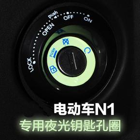 【冲锋小牛】N1S电动车改装配件夜光钥匙圈贴电门圈荧光车