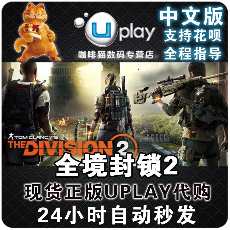 PC正版 UPLAY 全境封锁 2 中文首发 国区 TomClancysTheDivision