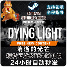 PC genuine STEAM game Dying Light Enhanced