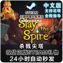 PC genuine steam killing steeple slay the Spire single card strategy adventure game Solitaire