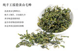 Yuntianyu 2019 New Tea Huangshan Maofeng Purely Manual Exorcise Spring Tea Anhui Green Tea 250g Baggage