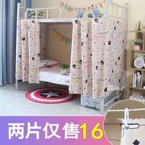 私人空间简约男生全包中式男女宿舍下铺床帘学生宿舍单人床挡风