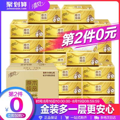清风抽纸原木金装3层120抽18包中规卫生纸巾面纸餐巾纸家庭装整箱